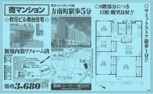 秋元ビル南台住宅